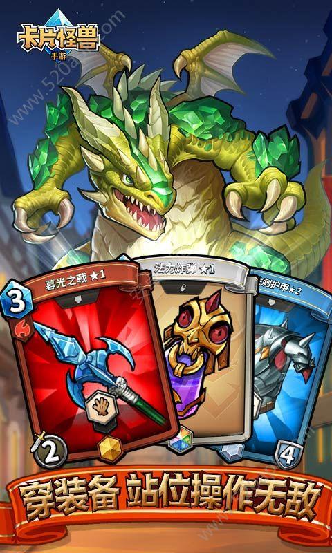 腾讯卡片怪兽官方唯一指定网站正版必赢亚洲56.net图3: