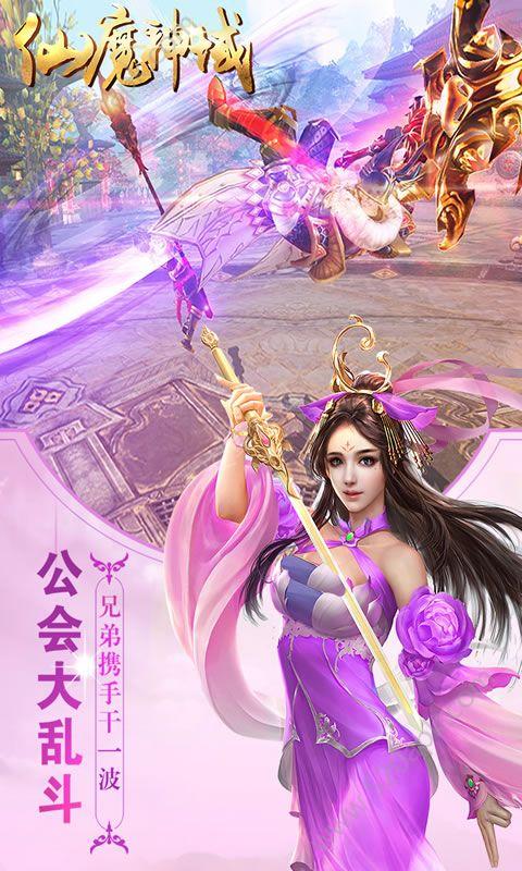 仙魔神域官方唯一指定网站正版必赢亚洲56.net图3: