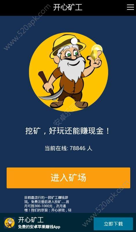开心旷工赚钱软件app手机版下载图2: