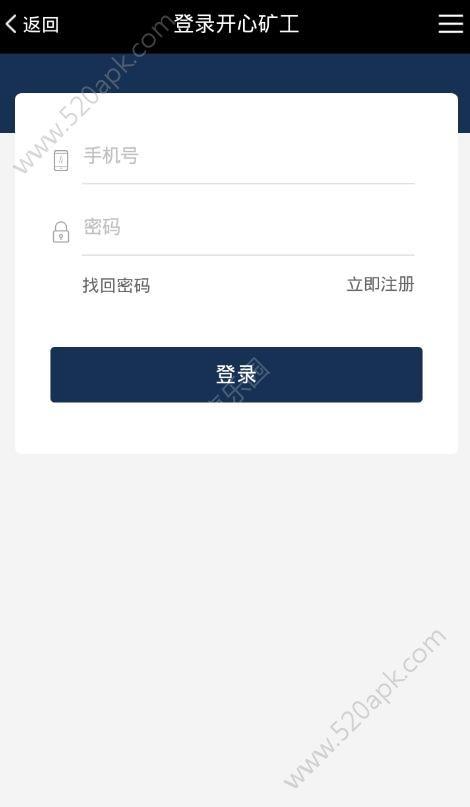 开心旷工赚钱软件app手机版下载图4: