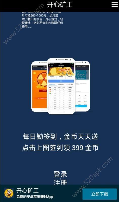 开心旷工赚钱软件app手机版下载图3: