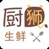 厨狮生鲜官方app下载 v1.0