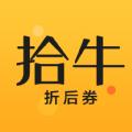 拾牛app邀请码下载手机版 v1.4