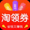 淘领券优惠券购物软件手机版app下载 v1.0.6