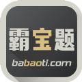 霸宝题手机版app下载 v2.2.1