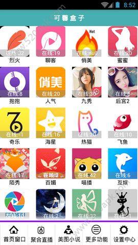 可馨盒子直播二维码官方版app下载图4: