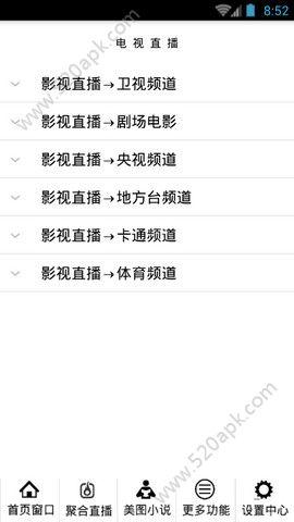 可馨盒子直播二维码官方版app下载图3: