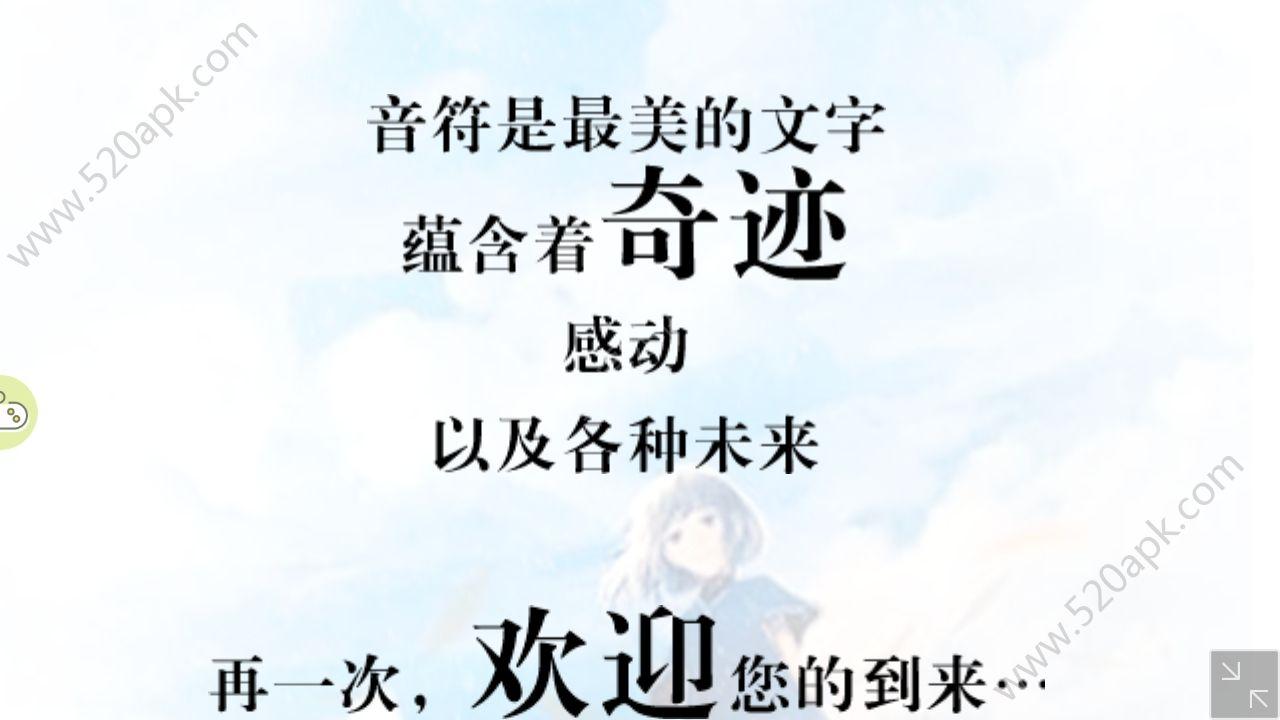 空之旋律H5手游官方网站正版游戏图4: