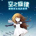 空之旋律H5官网版