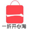 一折开心淘购物软件手机版app下载 v0.0.2