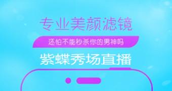 紫蝶秀场直播