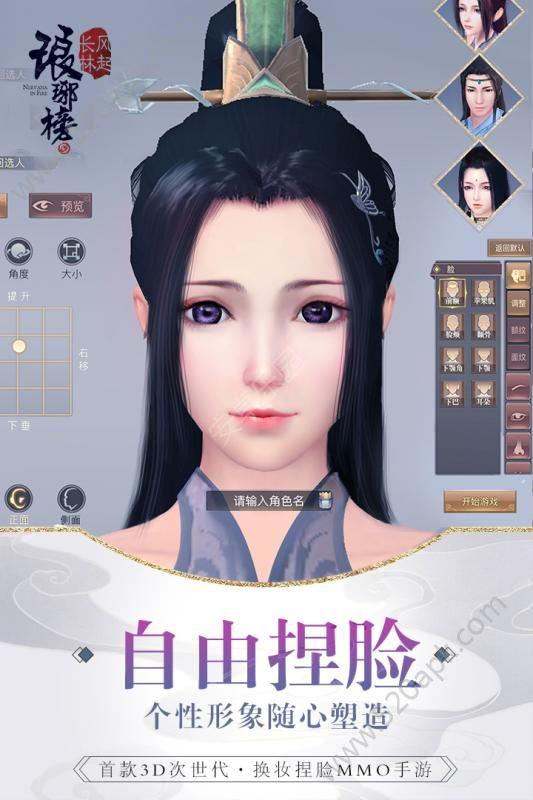 琅琊榜风起长林56net必赢客户端下载九游版图4: