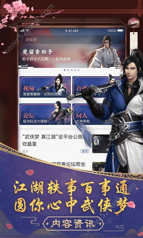 楚留香助手app官方版下载图4: