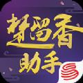 楚留香助手app