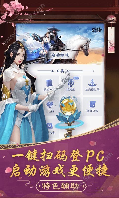 楚留香助手app官方版下载图1: