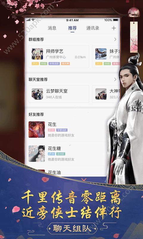 楚留香助手app官方版下载图2: