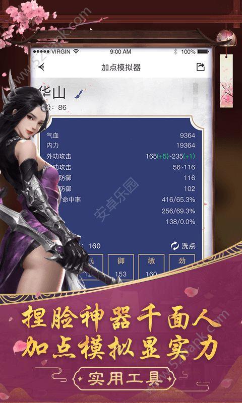 楚留香助手app官方版下载图3: