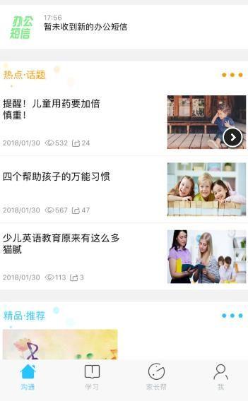 甘肃智慧教育平台登录app下载图1: