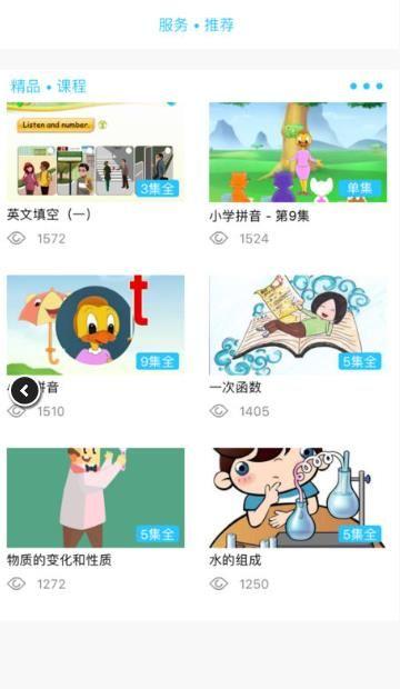 甘肃智慧教育平台登录app下载图2: