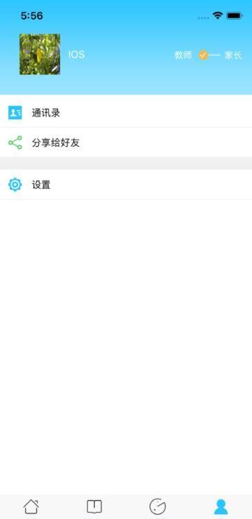 甘肃智慧教育平台登录app下载图3:
