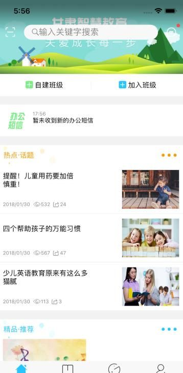 甘肃智慧教育平台登录app下载图4:
