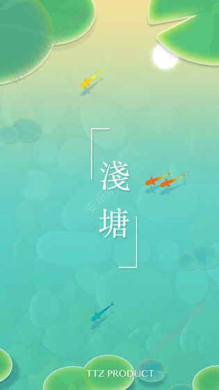 浅塘必赢亚洲56.net官方网站下载最新版图4: