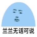 兰兰无话可说gif表情包大全下载 v1.0