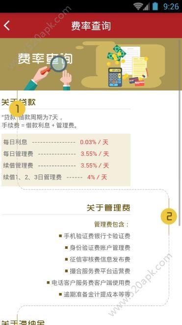 月牙钱包贷款手机版app下载图4: