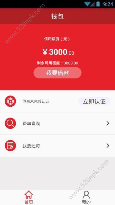 月牙钱包贷款手机版app下载图3: