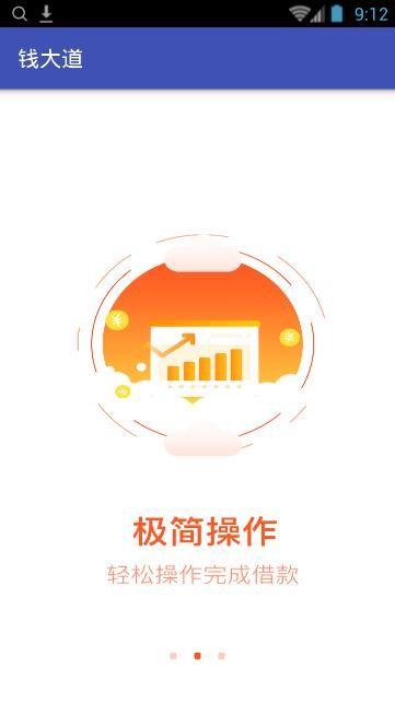 钱大道贷款软件app手机版下载图2: