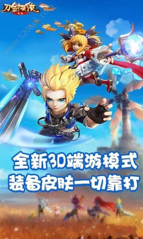 萌侠传说56net必赢客户端官方网站下载正版必赢亚洲56.net图3: