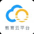 遂宁教育云平台