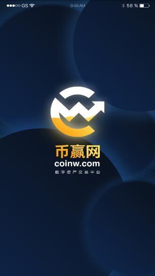 币赢网app下载官方手机版  v3.0图3