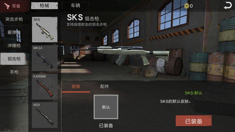 生存小队官方网站下载最新版必赢亚洲56.net(survival squad)图片5