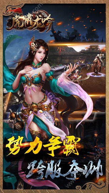 虎啸龙吟官方网站正版必赢亚洲56.net图5: