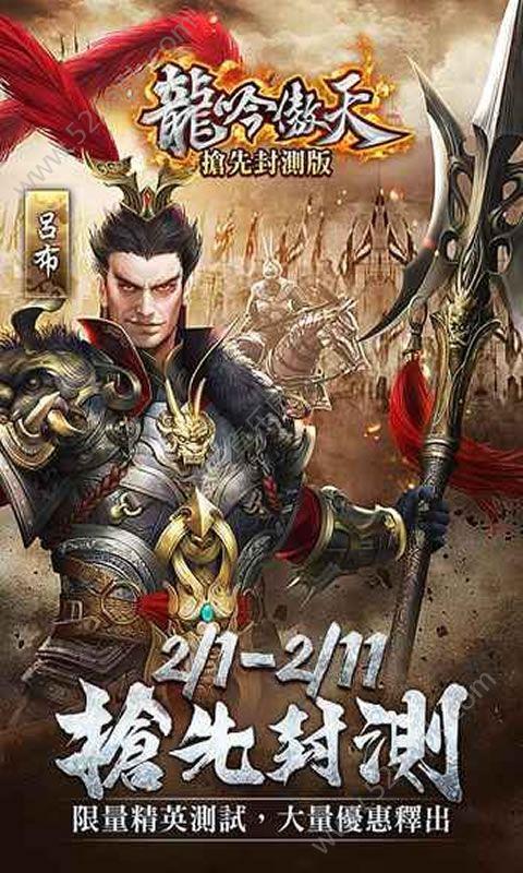 龙吟傲天官方网站下载正版必赢亚洲56.net安装图4: