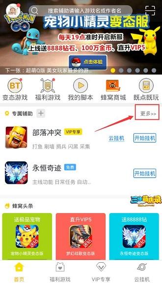 游戏蜂窝QQ炫舞手游辅助使用教程[多图]