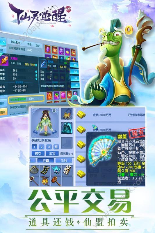 仙灵觉醒官方网站下载正版安卓版图1: