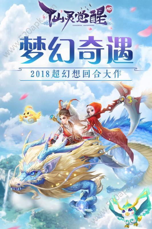 仙灵觉醒官方网站下载正版安卓版图5: