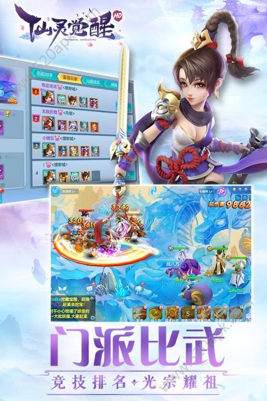 仙灵觉醒官方网站下载正版安卓版图2: