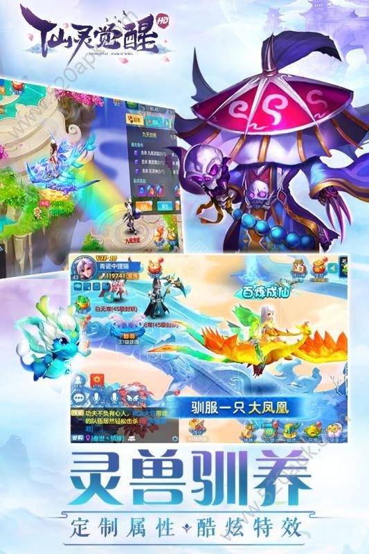 仙灵觉醒官方网站下载正版安卓版图3: