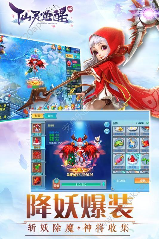 仙灵觉醒官方网站下载正版安卓版图4:
