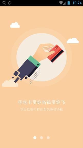 购低网app图2