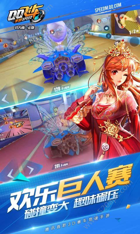 腾讯QQ飞车56net必赢客户端官网必赢亚洲56.net手机版版图2: