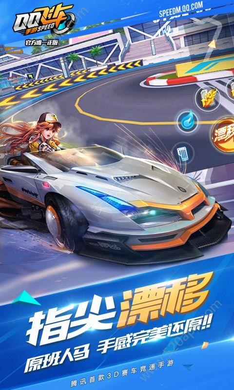腾讯QQ飞车56net必赢客户端官网必赢亚洲56.net手机版版图1: