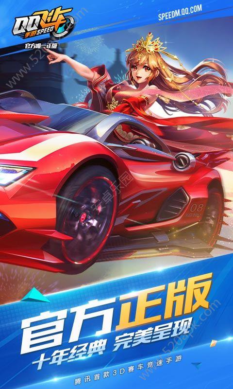 腾讯QQ飞车56net必赢客户端官网必赢亚洲56.net手机版版图4: