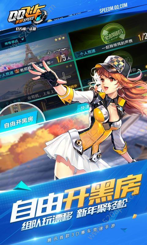 腾讯QQ飞车56net必赢客户端官网必赢亚洲56.net手机版版图3: