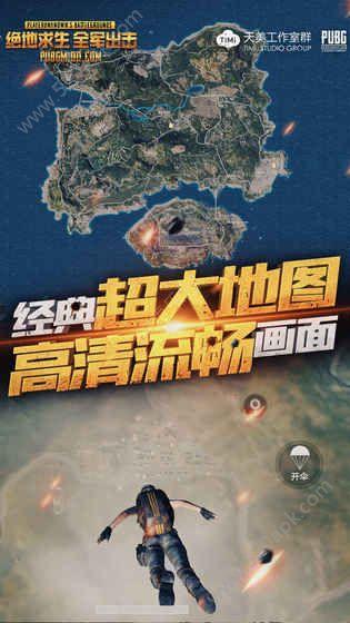 腾讯绝地求生全军出击官方网站下载正版必赢亚洲56.net地址安装图2: