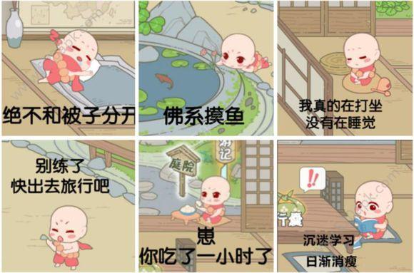 旅行吧小光头游戏官网下载最新安卓版(网易镇魔曲)  v1.0.30图3