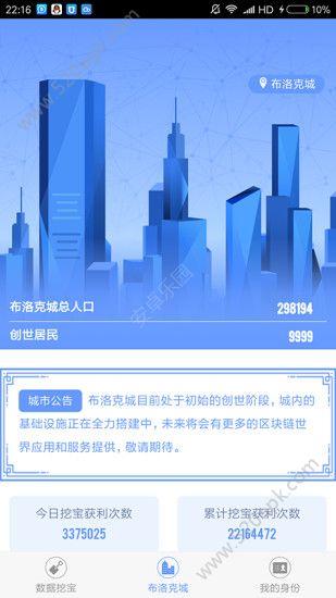 公信宝app图2